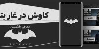 کاوش در غار بتمن | معرفی اپلیکیشن Batcave