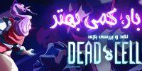هر بار، کمی بهتر| نقد و بررسی بازی Dead Cells