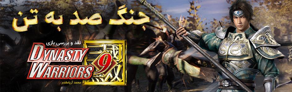 جنگ صد به تن | نقد و بررسی بازی Dynasty Warriors 9