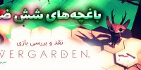 باغچه های شش ضلعی! | نقد و بررسی بازی Evergarden