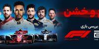 سریع و خشن | نقد و بررسی بازی F1 2018