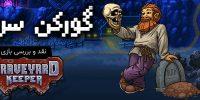 گورکن سردرگم! | نقد و بررسی بازی Graveyard Keeper