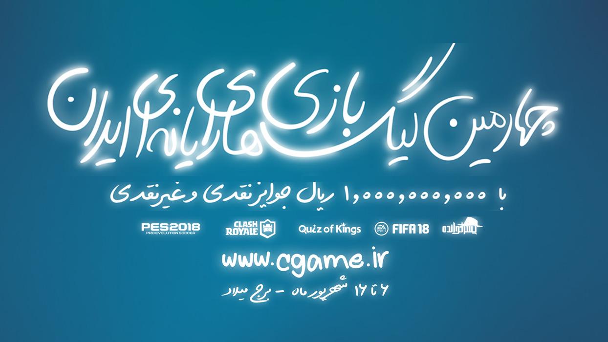 ثبت نام در چهارمین دوره لیگ بازیهای رایانهای ایران آغاز شد