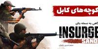 در پس کوچه های کابل… | نگاهی به نسخه بتای Insurgency: Sandstorm