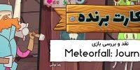 کارت برنده | نقد و بررسی بازی Meteorfall: Journeys