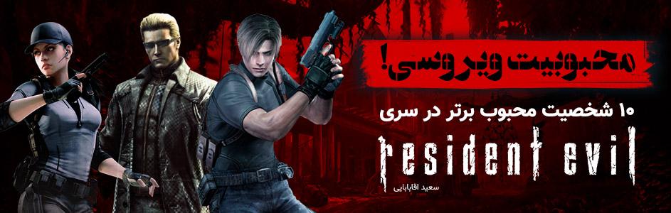 محبوبیت ویروسی!! | ۱۰ شخصیت محبوب برتر در سری Resident Evil