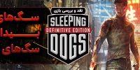 روزی روزگاری: سگ های خفته، بیدارتر از سگ های نگهبان! | نقد و بررسی بازی  Sleeping Dogs: Definitive Edition