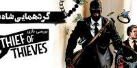 گردهمایی شاهدزدها | بررسی بازی Thief Of Thieves