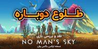 طلوع دوباره | نقد و بررسی بازی No Man's Sky (نسخه Xbox One)