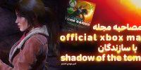 مصاحبه با رئیس استودیو Eidos Montreal – سازنده بازی Shadow of the Tomb Raider