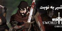 طالع شمشیر به نوبت   نقد و بررسی بازی Sword Legacy: Omen