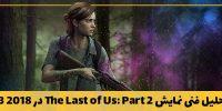 تحلیل فنی ۱۴# | تحلیل فنی نمایش بازی The Last of Us Part II در E3 2018