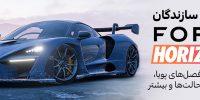 مصاحبه با سازندگان Forza Horizon 4 | صحبت درباره فصلهای پویا، سفارشیسازی، حالتها و بیشتر