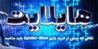 هایلایت: نکاتی که پیش از خرید بازی Spider-Man باید بدانید