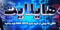 هایلایت: نکاتی که پیش از خرید بازی NBA 2K19 باید بدانید
