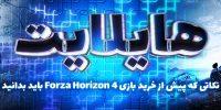 هایلایت: نکاتی که پیش از خرید بازی Forza Horizon 4 باید بدانید