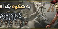به شکوه یک افسانه | پیش نمایش Assassin's Creed Odyssey