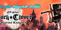 تقلید همیشه هم بد نیس | نقد و بررسی بازی Black Clover: Quartet Knights