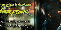 مصاحبه با طراح مراحل بازی Cyberpunk 2077 | صحبت درباره جنسیت، تنوع و گستردگی نایت سیتی و…