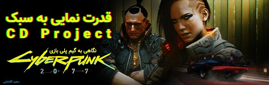 قدرت نمایی به سبک CD Project | نگاهی به گیم پلی بازی Cyberpunk 2077
