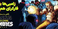 زامبی ها به دنیای فارکرای هم رسیدند! | نگاهی به بسته الحاقی Dead Living Zombies از بازی Far Cry 5