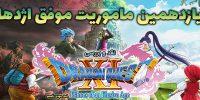 یازدهمین ماموریت موفق اژدها | نقد و بررسی Dragon Quest XI: Echoes of an Elusive Age