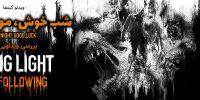 ویدئو گیمفا: شب خوش، موفق باشی! | بررسی ویدئویی بازی Dying Light: The Following
