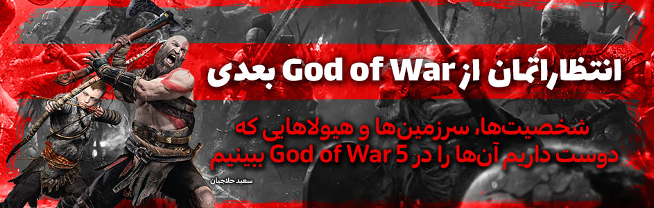 [تصویر:  God-of-War-5.jpg]