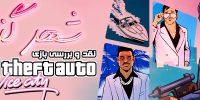 روزی روزگاری: شهر گناه! | نقد و بررسی Grand Theft Auto : Vice City