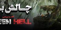 چالش بقا | نقد و بررسی بازی Green Hell