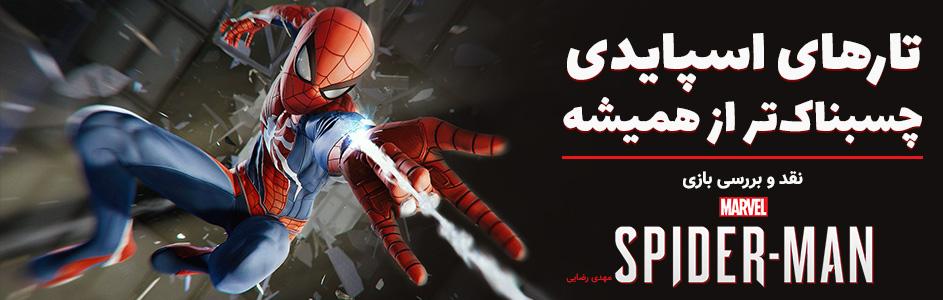 تارهای اسپایدی چسبناکتر از همیشه | نقد و بررسی بازی  Marvel's Spider-Man
