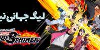 لیگ جهانی نینجاها! | نقد و بررسی بازی NARUTO TO BORUTO: Shinobi Striker