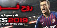 روح فوتبال   نقد و بررسی بازی PES 2019