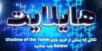 هایلایت: نکاتی که پیش از خرید بازی Shadow of the Tomb Raider باید بدانید