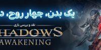 یک بدن، چهار روح، دو دنیا!! | نقد و بررسی بازی Shadows: Awakening