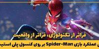تحلیل فنی ۲۱# | بررسی عملکرد بازی Spider-Man برروی کنسول پلیاستیشن ۴