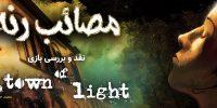 مصائب رنه | نقد و بررسی بازی the Town of Light