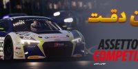 جنون دقت | نقد و بررسی بازی Assetto Corsa Competizione