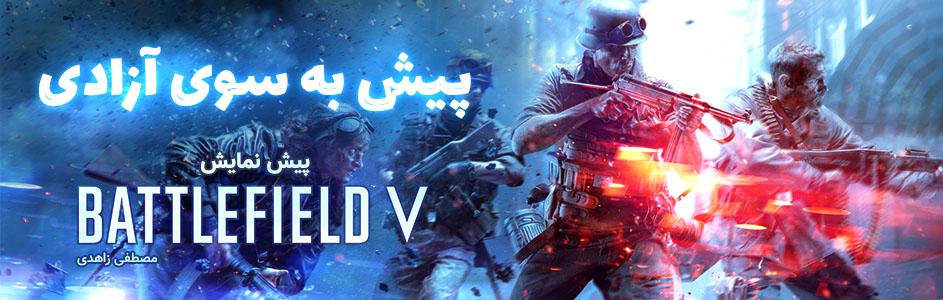 پیش به سوی آزادی… | پیش نمایش Battlefield V