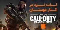 لذت نبرد در کنار دوستان | پیش نمایش Call of Duty Black Ops 4