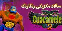 ۸ ساعت سالاد مکزیکی رنگارنگ | نقد و بررسی بازی Guacamelee! 2