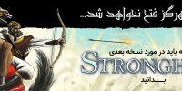 دژی که هرگز فتح نخواهد شد! | نکاتی که باید در مورد نسخه بعدی Stronghold بدانید