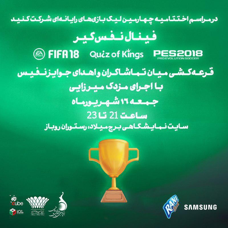 فینال چهارمین دوره لیگ بازیهای رایانهای ایران ۱۶ شهریور برگزار می شود