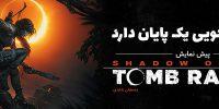 هر ماجراجویی یک پایان دارد | پیش نمایش Shadow of the Tomb Raider
