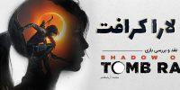 سایه لارا کرافت… | نقد و بررسی بازی Shadow of the Tomb Raider