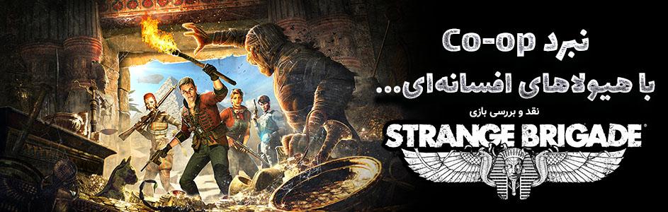 نبرد Co-op با هیولاهای افسانه ای   نقد و بررسی بازی strange brigade