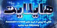 هایلایت: نکاتی که پیش از خرید بازی Assassin's Creed Odyssey باید بدانید