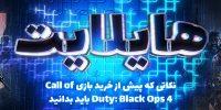 هایلایت: نکاتی که پیش از خرید بازی Call of Duty: Black Ops 4 باید بدانید