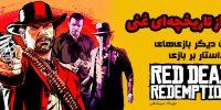 بهرهگیری از تاریخچهای غنی | تاثیرات دیگر بازیهای راکاستار بر بازی Red Dead Redemption 2