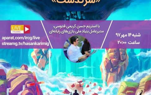 بازی ایرانی «سرگذشت»، توسط مدیرعامل بنیاد ملی بازیهای رایانهای استریم میشود